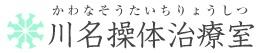 川名川名操体治療室 渋谷区 代々木駅 北参道駅そばの気血調整の整体院。操体法講習会でお世話になっています。